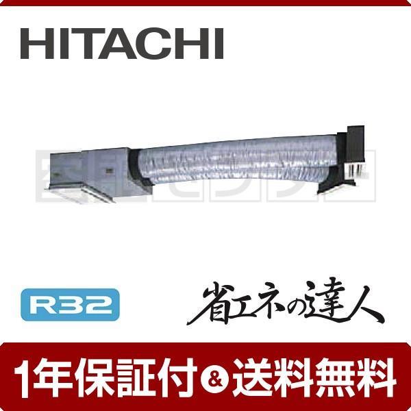 RCB-GP56RSHJ1 日立 業務用エアコン 標準省エネ ビルトイン 2.3馬力 シングル 冷媒R32 省エネの達人 ワイヤード 単相200V
