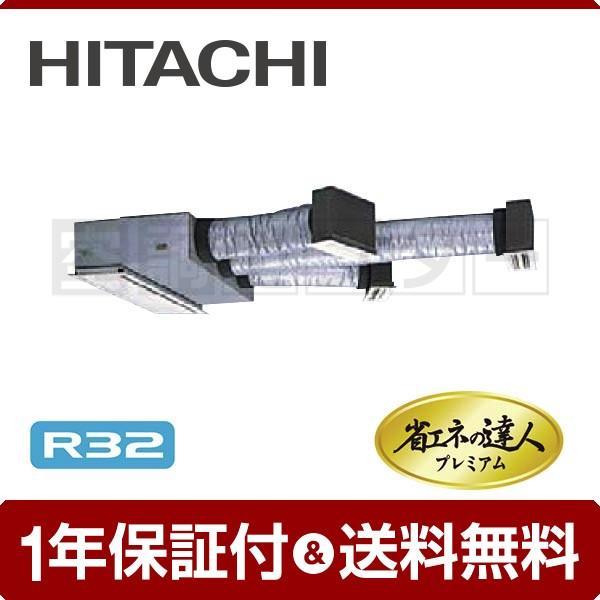 RCB-GP63RGHJ 日立 業務用エアコン 超省エネ ビルトイン 2.5馬力 シングル 冷媒R32 省エネの達人プレミアム ワイヤード 単相200V