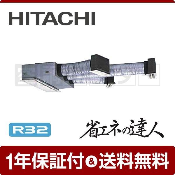 RCB-GP63RSHJ 日立 業務用エアコン 標準省エネ ビルトイン 2.5馬力 シングル 冷媒R32 省エネの達人 ワイヤード 単相200V