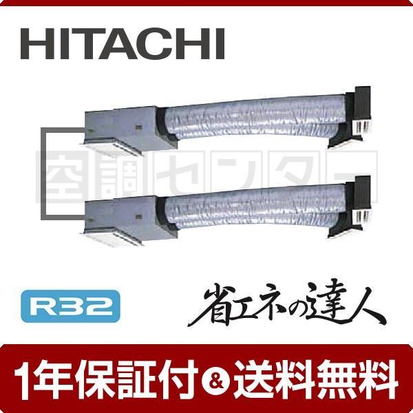 RCB-GP80RSHP1 日立 業務用エアコン 標準省エネ ビルトイン 3馬力 同時ツイン 冷媒R32 省エネの達人 ワイヤード 三相200V