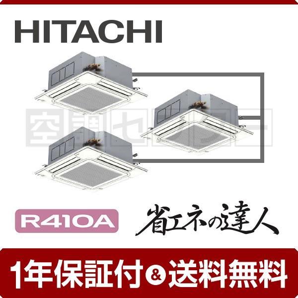 RCI-AP280SHG5-kobetsu 日立 業務用エアコン 標準省エネ てんかせ4方向 10馬力 個別トリプル 冷媒R410A 省エネの達人 ワイヤード 三相200V