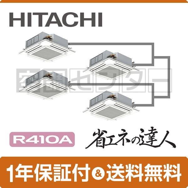 RCI-AP280SHW7 日立 業務用エアコン 標準省エネ てんかせ4方向 10馬力 同時フォー 冷媒R410A 省エネの達人 ワイヤード 三相200V