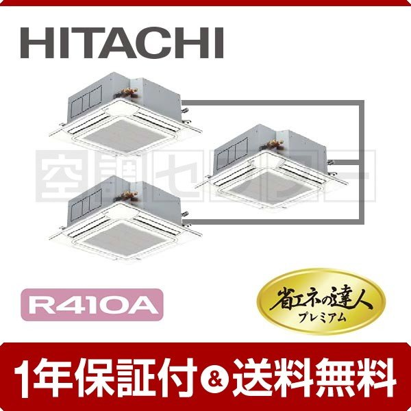 RCI-AP335GHG6-kobetsu 日立 業務用エアコン 超省エネ てんかせ4方向 12馬力 個別トリプル 冷媒R410A 省エネの達人プレミアム ワイヤード 三相200V