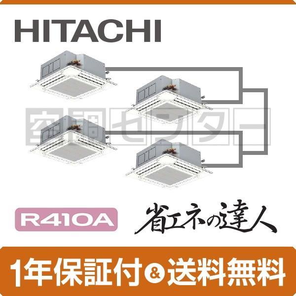RCI-AP335SHW7 日立 業務用エアコン 標準省エネ てんかせ4方向 12馬力 同時フォー 冷媒R410A 省エネの達人 ワイヤード 三相200V