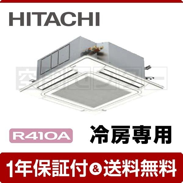 RCI-AP40EAJ6 日立 業務用エアコン 冷房専用 てんかせ4方向 1.5馬力 シングル 冷媒R410A ワイヤード 単相200V