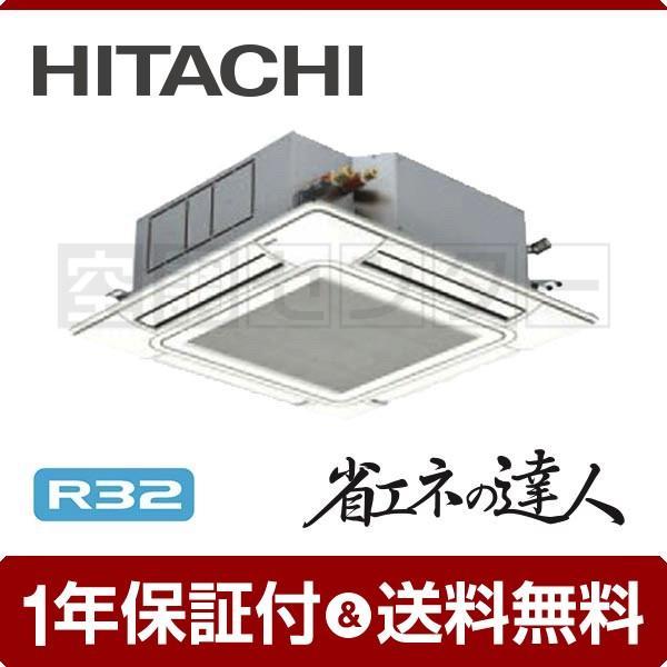 RCI-GP56RSH 日立 業務用エアコン 標準省エネ てんかせ4方向 2.3馬力 シングル 冷媒R32 省エネの達人 ワイヤード 三相200V