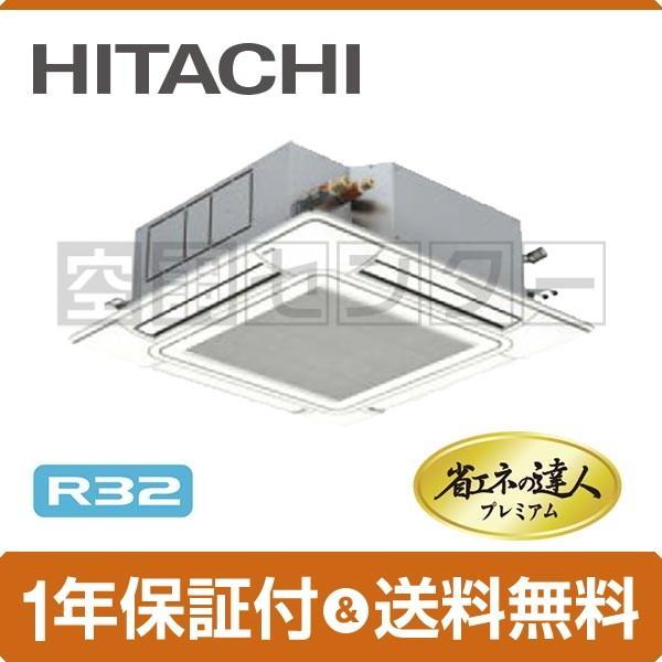 RCI-GP63RGHJ2 日立 業務用エアコン 超省エネ てんかせ4方向 2.5馬力 シングル 冷媒R32 省エネの達人プレミアム ワイヤード 単相200V