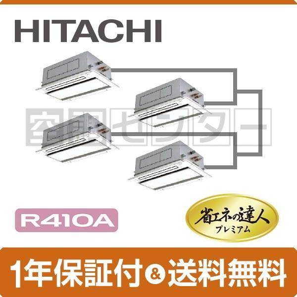 RCID-AP335GHW7-kobetsu 日立 業務用エアコン 超省エネ てんかせ2方向 12馬力 個別フォー 冷媒R410A 省エネの達人プレミアム ワイヤード 三相200V