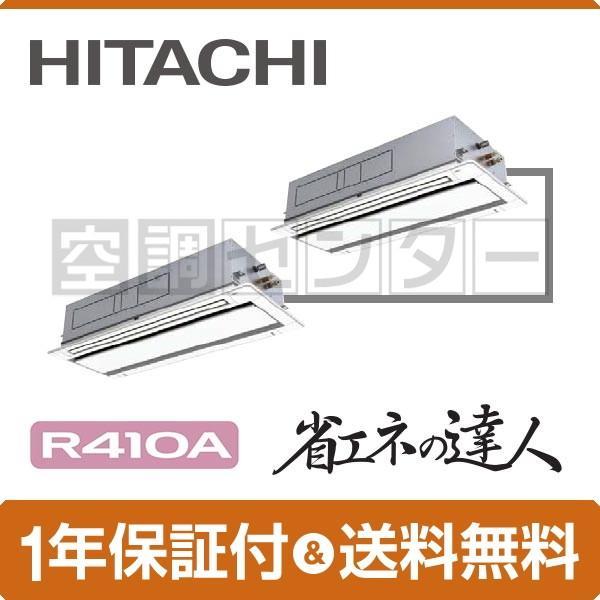 RCID-AP335SHP8 日立 業務用エアコン 標準省エネ てんかせ2方向 12馬力 同時ツイン 冷媒R410A 省エネの達人 ワイヤード 三相200V