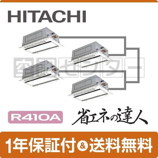 RCID-AP335SHW8 日立 業務用エアコン 標準省エネ てんかせ2方向 12馬力 同時フォー 冷媒R410A 省エネの達人 ワイヤード 三相200V