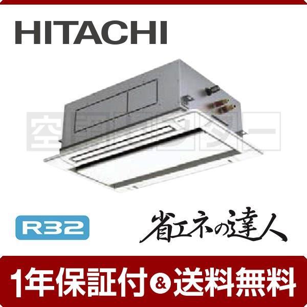 RCID-GP63RSHJ 日立 業務用エアコン 標準省エネ てんかせ2方向 2.5馬力 シングル 冷媒R32 省エネの達人 ワイヤード 単相200V