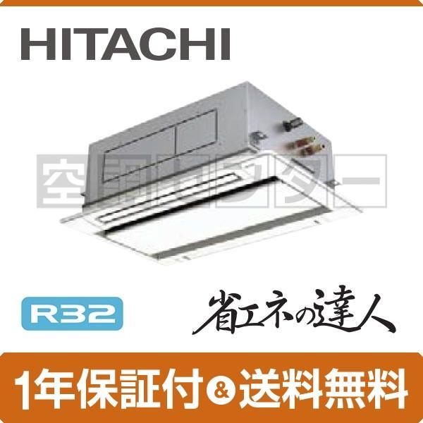RCID-GP63RSHJ3 日立 業務用エアコン 標準省エネ てんかせ2方向 2.5馬力 シングル 冷媒R32 省エネの達人 ワイヤード 単相200V