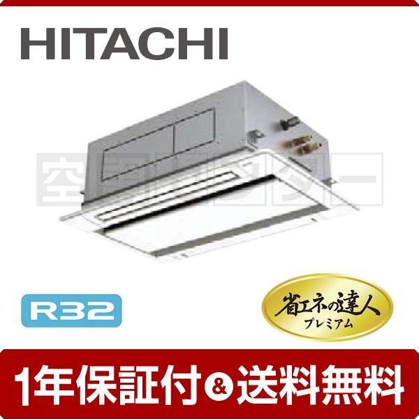 RCID-GP80RGH2 日立 業務用エアコン 超省エネ てんかせ2方向 3馬力 シングル 冷媒R32 省エネの達人プレミアム ワイヤード 三相200V