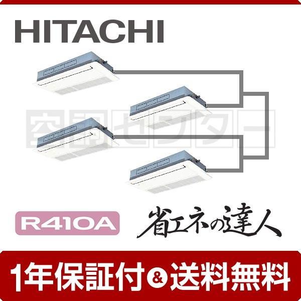 RCIS-AP335SHW8-kobetsu 日立 業務用エアコン 標準省エネ てんかせ1方向 12馬力 個別フォー 冷媒R410A 省エネの達人 ワイヤード 三相200V