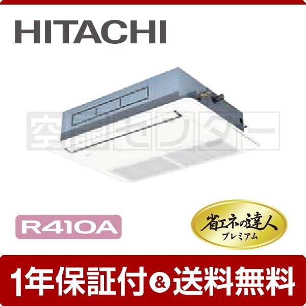 RCIS-AP45GHJ7 日立 業務用エアコン 超省エネ てんかせ1方向 1.8馬力 シングル 冷媒R410A 省エネの達人プレミアム ワイヤード 単相200V