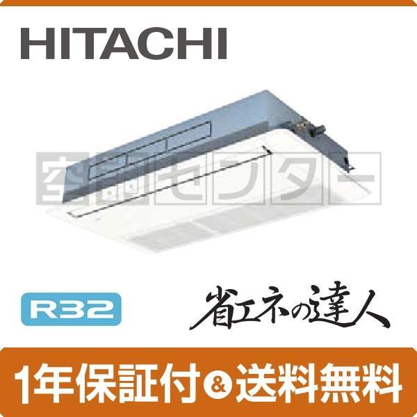 RCIS-GP63RSHJ3 日立 業務用エアコン 標準省エネ てんかせ1方向 2.5馬力 シングル 冷媒R32 省エネの達人 ワイヤード 単相200V