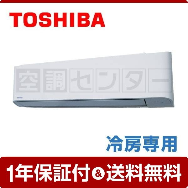 RKRA04033JM 東芝 業務用エアコン 冷房専用 壁掛形 1.5馬力 シングル 冷媒R32 ワイヤード 単相200V
