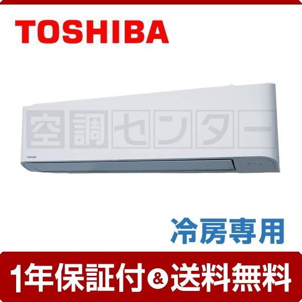 RKRA04033M 東芝 業務用エアコン 冷房専用 壁掛形 1.5馬力 シングル 冷媒R32 ワイヤード 三相200V
