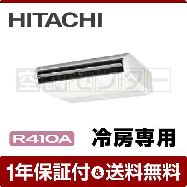 RPC-AP45EAJ5 日立 業務用エアコン 冷房専用 てんつり 1.8馬力 シングル 冷媒R410A ワイヤード 単相200V