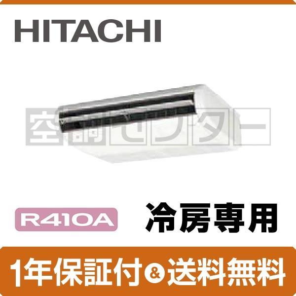 RPC-AP56EAJ7 日立 業務用エアコン 冷房専用 てんつり 2.3馬力 シングル 冷媒R410A ワイヤード 単相200V