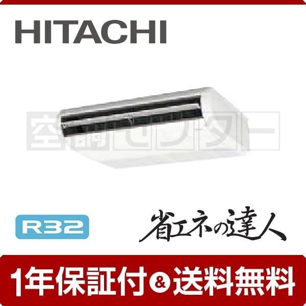 RPC-GP40RSH2 日立 業務用エアコン 標準省エネ てんつり 1.5馬力 シングル 冷媒R32 省エネの達人 ワイヤード 三相200V