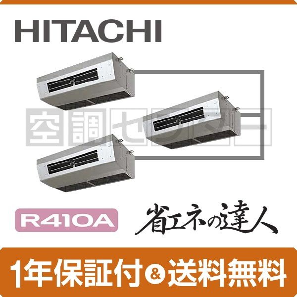 RPCK-AP224SHG7 日立 業務用エアコン 標準省エネ 厨房用てんつり 8馬力 同時トリプル 冷媒R410A 省エネの達人 ワイヤード 三相200V
