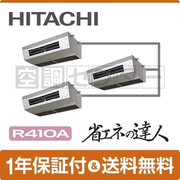 RPCK-AP224SHG7-kobetsu 日立 業務用エアコン 標準省エネ 厨房用てんつり 8馬力 個別トリプル 冷媒R410A 省エネの達人 ワイヤード 三相200V