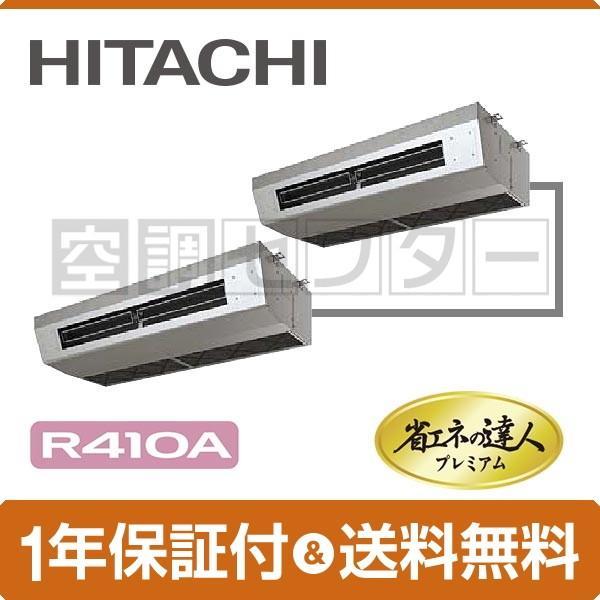 RPCK-AP280GHP7 日立 業務用エアコン 超省エネ 厨房用てんつり 10馬力 同時ツイン 冷媒R410A 省エネの達人プレミアム ワイヤード 三相200V