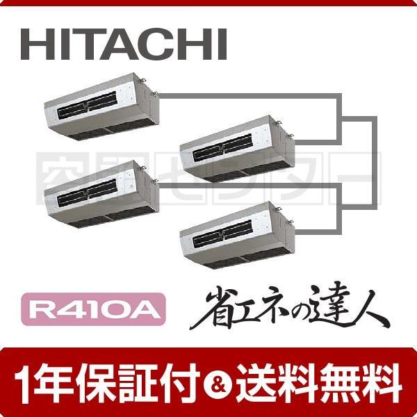 RPCK-AP335SHW5 日立 業務用エアコン 標準省エネ 厨房用てんつり 12馬力 同時フォー 冷媒R410A 省エネの達人 ワイヤード 三相200V