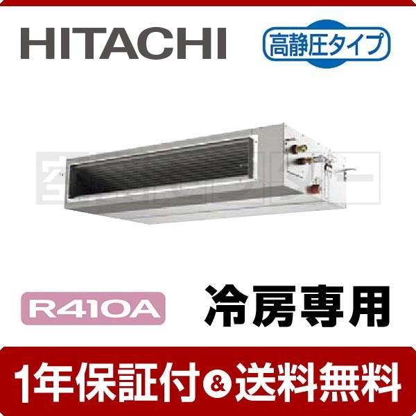 RPI-AP140EA8 日立 業務用エアコン 冷房専用 てんうめ 5馬力 シングル 冷媒R410A 高静圧型 ワイヤード 三相200V
