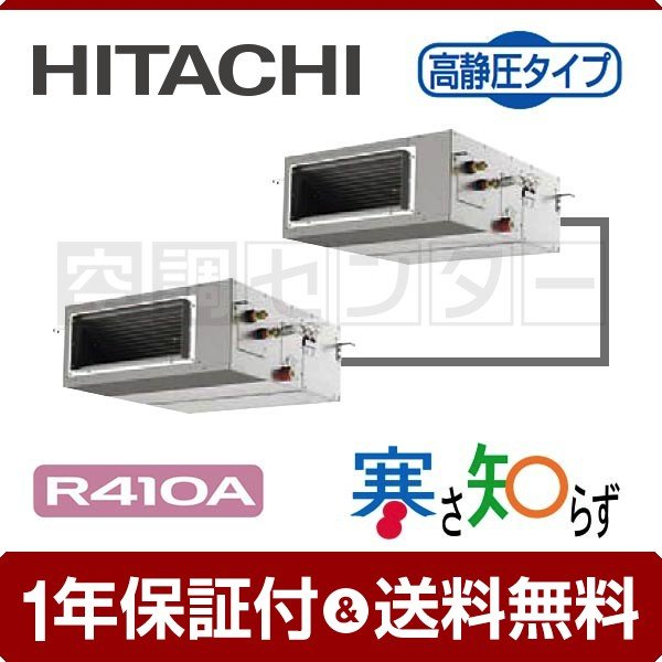 RPI-AP140HNP7-kobetsu 日立 業務用エアコン 寒冷地 てんうめ 5馬力 個別ツイン 冷媒R410A 寒さ知らず(高静圧) ワイヤード 三相200V