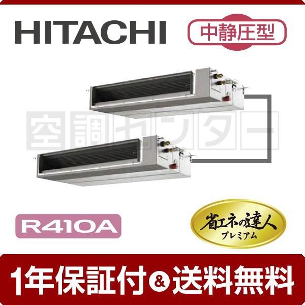 RPI-AP224GHPC1-kobetsu 日立 業務用エアコン 超省エネ てんうめ 8馬力 個別ツイン 冷媒R410A 省エネの達人プレミアム(中静圧) ワイヤード 三相200V