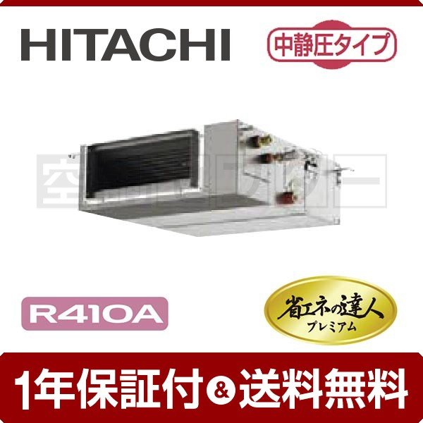 RPI-AP56GHC5 日立 業務用エアコン 超省エネ てんうめ 2.3馬力 シングル 冷媒R410A 省エネの達人プレミアム(中静圧) ワイヤード 三相200V
