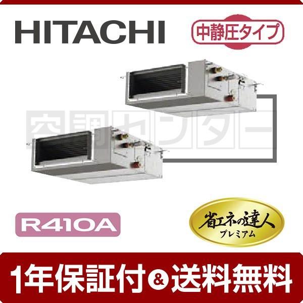 RPI-AP56GHPC5-kobetsu 日立 業務用エアコン 超省エネ てんうめ 2.3馬力 個別ツイン 冷媒R410A 省エネの達人プレミアム(中静圧) ワイヤード 三相200V