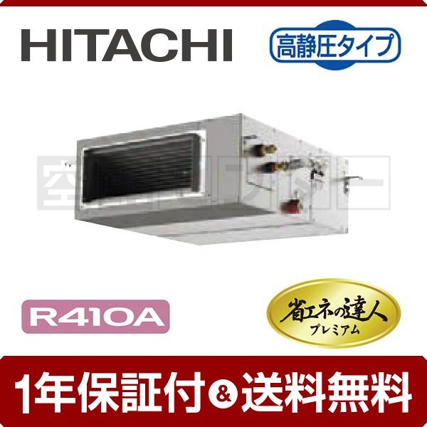 RPI-AP63GH5 日立 業務用エアコン 超省エネ てんうめ 2.5馬力 シングル 冷媒R410A 省エネの達人プレミアム(高静圧) ワイヤード 三相200V