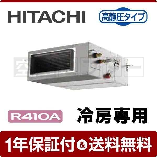 RPI-AP80EA5 日立 業務用エアコン 冷房専用 てんうめ 3馬力 シングル 冷媒R410A システムフリーZ(高静圧) ワイヤード 三相200V