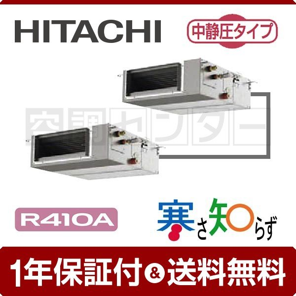 RPI-AP80HNPC7-kobetsu 日立 業務用エアコン 寒冷地 てんうめ 3馬力 個別ツイン 冷媒R410A 寒さ知らず(中静圧) ワイヤード 三相200V