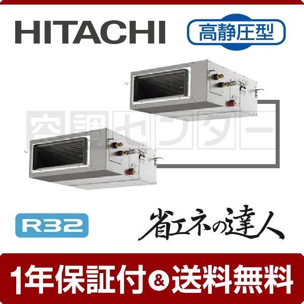 RPI-GP112RSHP1 日立 業務用エアコン 標準省エネ てんうめ 4馬力 同時ツイン 冷媒R32 省エネの達人(高静圧) ワイヤード 三相200V