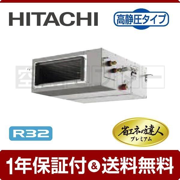 RPI-GP56RGHJ 日立 業務用エアコン 超省エネ てんうめ 2.3馬力 シングル 冷媒R32 省エネの達人プレミアム(高静圧) ワイヤード 単相200V