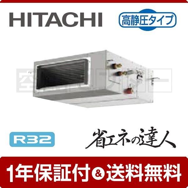 RPI-GP63RSH4 日立 業務用エアコン 標準省エネ てんうめ 2.5馬力 シングル 冷媒R32 省エネの達人 高静圧型 ワイヤード 三相200V