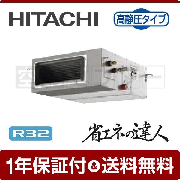 RPI-GP63RSHJ 日立 業務用エアコン 標準省エネ てんうめ 2.5馬力 シングル 冷媒R32 省エネの達人(高静圧) ワイヤード 単相200V