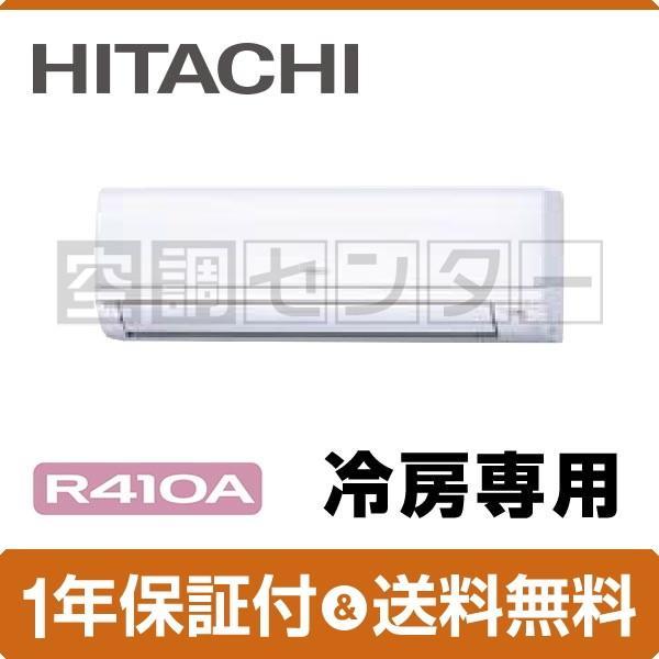 RPK-AP40EAJ6 日立 業務用エアコン 冷房専用 かべかけ 1.5馬力 シングル 冷媒R410A ワイヤレス 単相200V