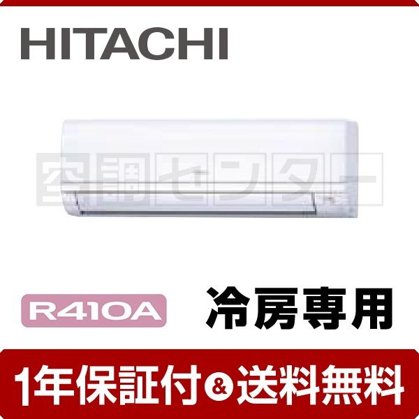 RPK-AP45EAJ6 日立 業務用エアコン 冷房専用 かべかけ 1.8馬力 シングル 冷媒R410A ワイヤレス 単相200V