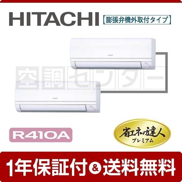RPK-AP45GHPH6-kobetsu 日立 業務用エアコン 超省エネ かべかけ 1.8馬力 個別ツイン 冷媒R410A 省エネの達人プレミアム 膨張弁機外取付 ワイヤレス 三相200V