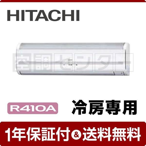 RPK-AP80EAJ4 日立 業務用エアコン 冷房専用 かべかけ 3馬力 シングル 冷媒R410A ワイヤレス 単相200V