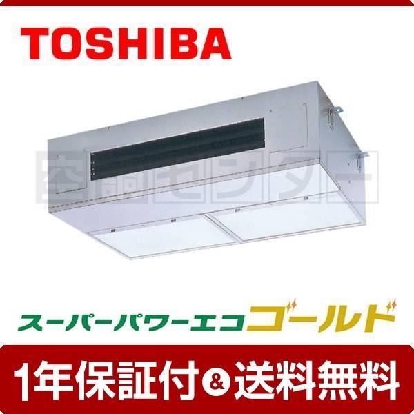 RPSA08023M 東芝 業務用エアコン 標準省エネ 厨房用天井吊形 3馬力 シングル 冷媒R32 スーパーパワーエコゴールド ワイヤード 三相200V