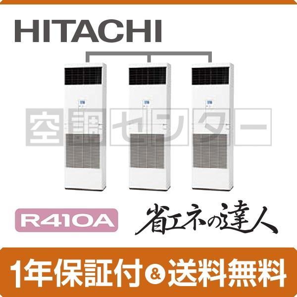 RPV-AP224SHG6-kobetsu 日立 業務用エアコン 標準省エネ ゆかおき 床置形 8馬力 個別トリプル 冷媒R410A 省エネの達人 リモコン内蔵 三相200V
