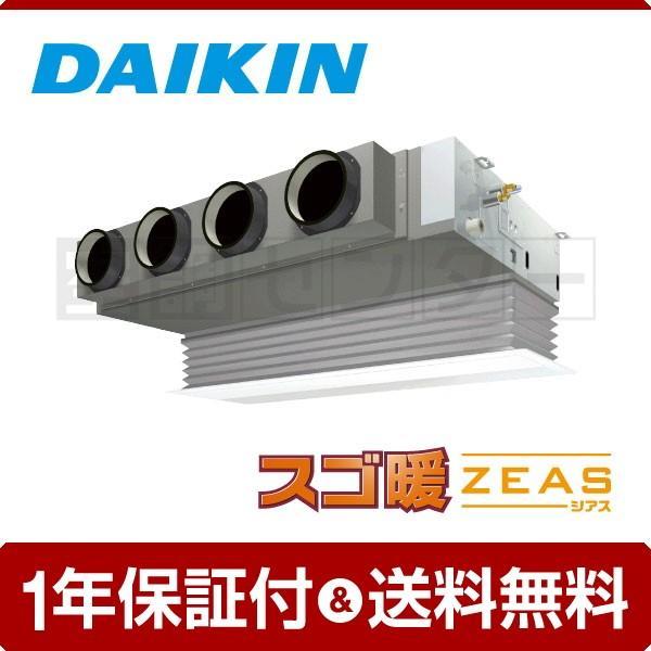 SDRB140AA ダイキン 業務用エアコン 寒冷地 天井埋込ビルトイン Hiタイプ 5馬力 シングル スゴ暖 ZEAS ワイヤード 三相200V