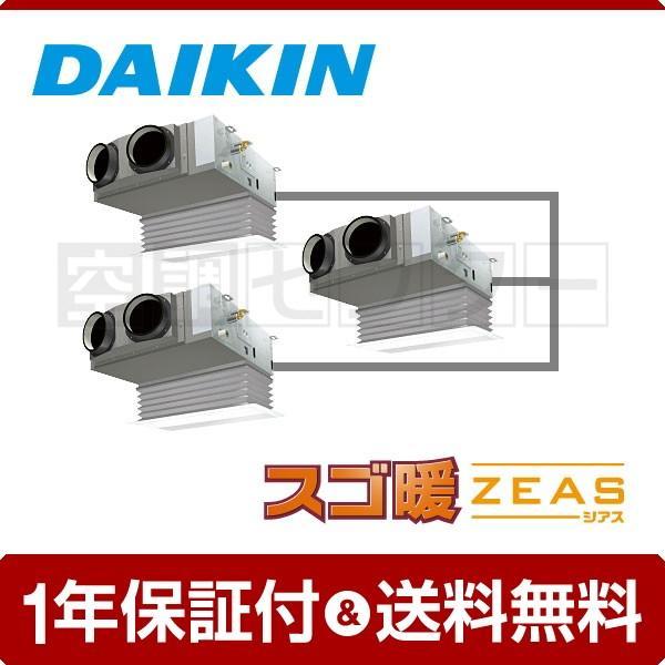 SDRB160AAM ダイキン 業務用エアコン 寒冷地 天井埋込ビルトイン Hiタイプ 6馬力 同時トリプル スゴ暖 ZEAS ワイヤード 三相200V