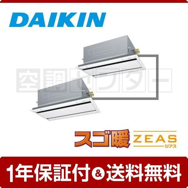 SDRG112AND ダイキン 業務用エアコン 寒冷地 天井カセット2方向 エコダブルフロー 4馬力 同時ツイン スゴ暖 ZEAS ワイヤレス 三相200V